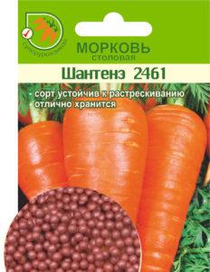 Семена моркови Шантенэ в гранулах