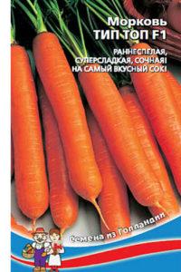 Сорт моркови Топ-Топ F1