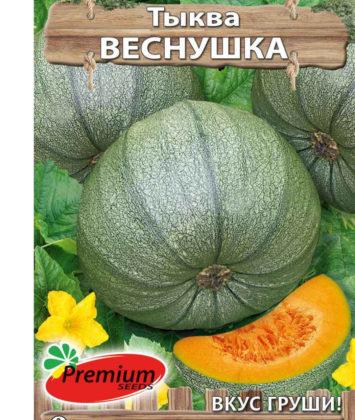 Сорт Веснушка